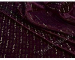 Китайский шелк бордовый Иероглифы